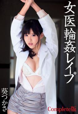 葵つかさ 女医輪姦レイプ Complete版-電子書籍