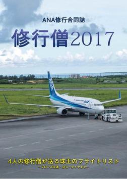 ANA修行合同誌 修行僧2017-電子書籍