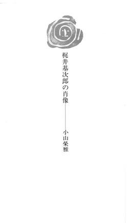 梶井基次郎の肖像-電子書籍