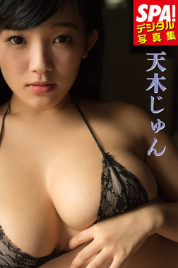 SPA!デジタル写真集 天木じゅん-電子書籍