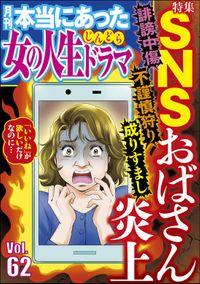 本当にあった女の人生ドラマ誹謗中傷 不謹慎狩り 成りすまし SNSおばさん炎上 Vol.62