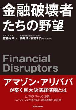金融破壊者たちの野望-電子書籍