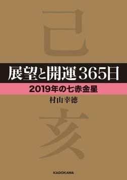 展望と開運365日 【2019年の七赤金星】-電子書籍