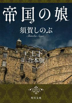 帝国の娘【上下 合本版】-電子書籍
