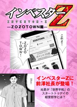 【超!試し読み】インベスターZ ZOZOTOWN篇-電子書籍