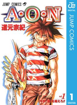 A・O・N 1-電子書籍