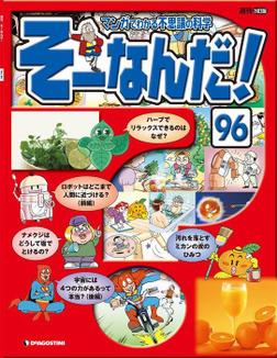 マンガでわかる不思議の科学 そーなんだ! 96-電子書籍
