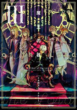魔王の器 III-電子書籍