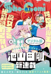Sho-Comi 2020年16号(2020年7月20日発売)