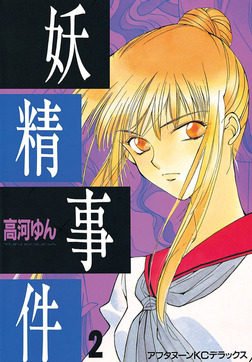 妖精事件(2)-電子書籍