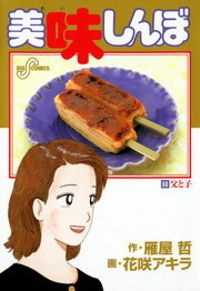美味しんぼ(68)