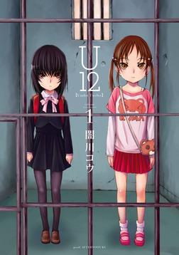 U12(1)-電子書籍