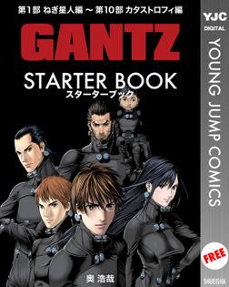 GANTZ STARTER BOOK-電子書籍