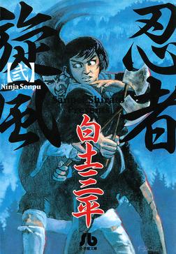 忍者旋風(2)-電子書籍