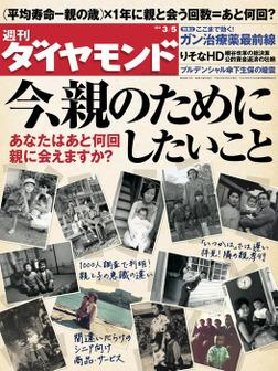 週刊ダイヤモンド 11年3月5日号-電子書籍