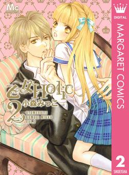 乙女Holic 2-電子書籍