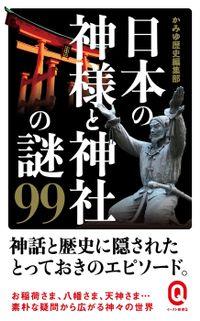 謎99(イースト新書Q)