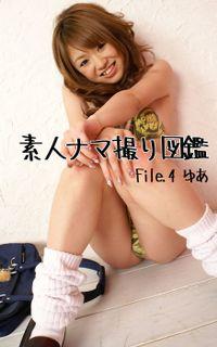素人ナマ撮り図鑑 File.4 ゆあ