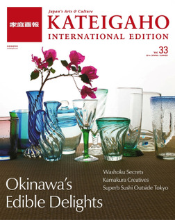 KATEIGAHO INTERNATIONAL EDITION 2014 SPRING / SUMMER vol.33-電子書籍