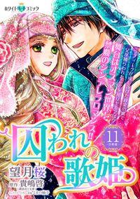 囚われの歌姫 分冊版[ホワイトハートコミック](11)