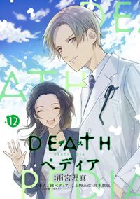 DEATHペディア 分冊版(12)