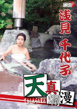 浅見千代子「天真爛漫」-電子書籍