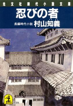 忍びの者-電子書籍