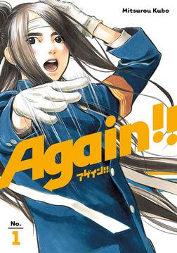 Again!! Volume 1-電子書籍