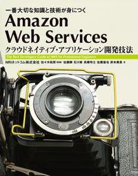 Amazon Web Services クラウドネイティブ・アプリケーション開発技法 一番大切な知識と技術が身につく