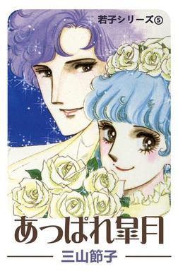 若子シリーズ5 あっぱれ皐月-電子書籍