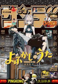 週刊少年サンデー 2020年6号(2020年1月8日発売)