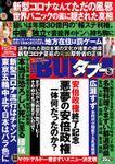 実話BUNKAタブー2020年5月号【電子普及版】