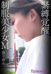緊縛覚醒制服美少女M 泉りおん(クリスタル映像)