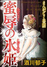 まんがグリム童話 蜜辱の氷姫