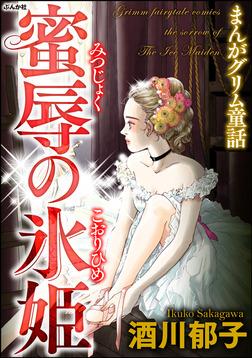 まんがグリム童話 蜜辱の氷姫-電子書籍