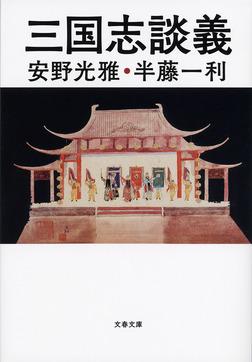 三国志談義-電子書籍
