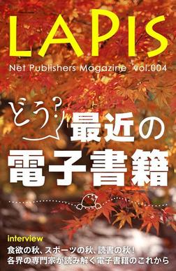 ネット出版部マガジンLAPIS[2014年秋号]-電子書籍