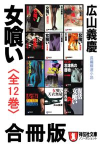 女喰い(全12巻)合冊版