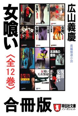 女喰い(全12巻)合冊版-電子書籍
