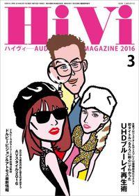 HiVi(ハイヴィ) 2016年 3月号