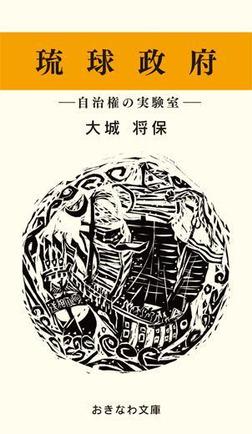 琉球政府―自治権の実験室―-電子書籍