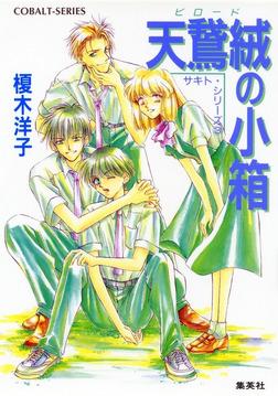 サキト・シリーズ(3)天鵞絨の小箱-電子書籍
