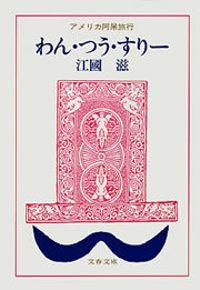 わん・つう・すりー アメリカ阿呆旅行(文春文庫)