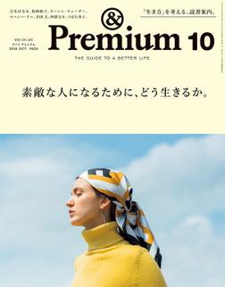 &Premium(アンド プレミアム) 2018年10月号 [素敵な人になるために、どう生きるか。]-電子書籍