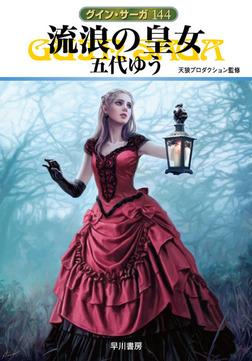 グイン・サーガ144 流浪の皇女-電子書籍