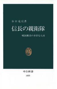 信長の親衛隊 戦国覇者の多彩な人材(中公新書)