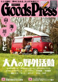 GoodsPress2017年5月号