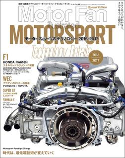 Mortor Fan illustrated特別編集 Motorsportのテクノロジー 2016-2017-電子書籍