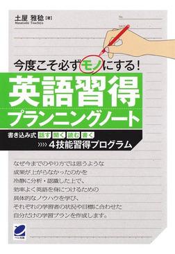 今度こそ必ずモノにする英語習得プランニングノート-電子書籍