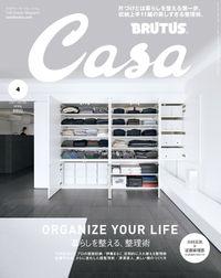 Casa BRUTUS(カーサ ブルータス) 2021年 4月号 [ORGANIZE YOUR LIFE 暮らしを整える、整理術]